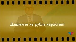 TeleTrade: Курс рубля, 23.06.2017 – Давление на рубль нарастает
