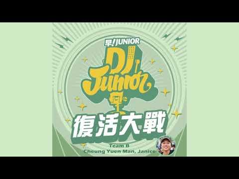 【903格】早!Junior-DJ Junior 第1站 復活大戰 Team B Janice
