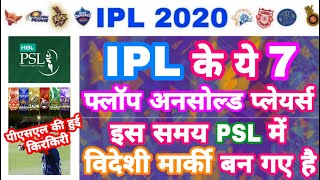 IPL 2020 - List Of 7 Flop IPL Players Playing in PSL Right Now | MY Cricket Production