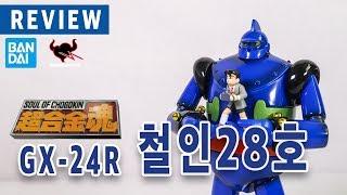 초합금혼 GX-24R 철인28호 (악곡 탑재) 리뉴얼 버전 피규어 리뷰 발매일...