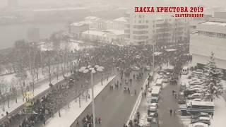 Пасха Христова 2019 г.  Екатеринбург
