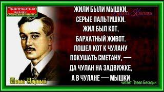 Саша Чёрный  Как кот сметану поел   читает Павел Беседин