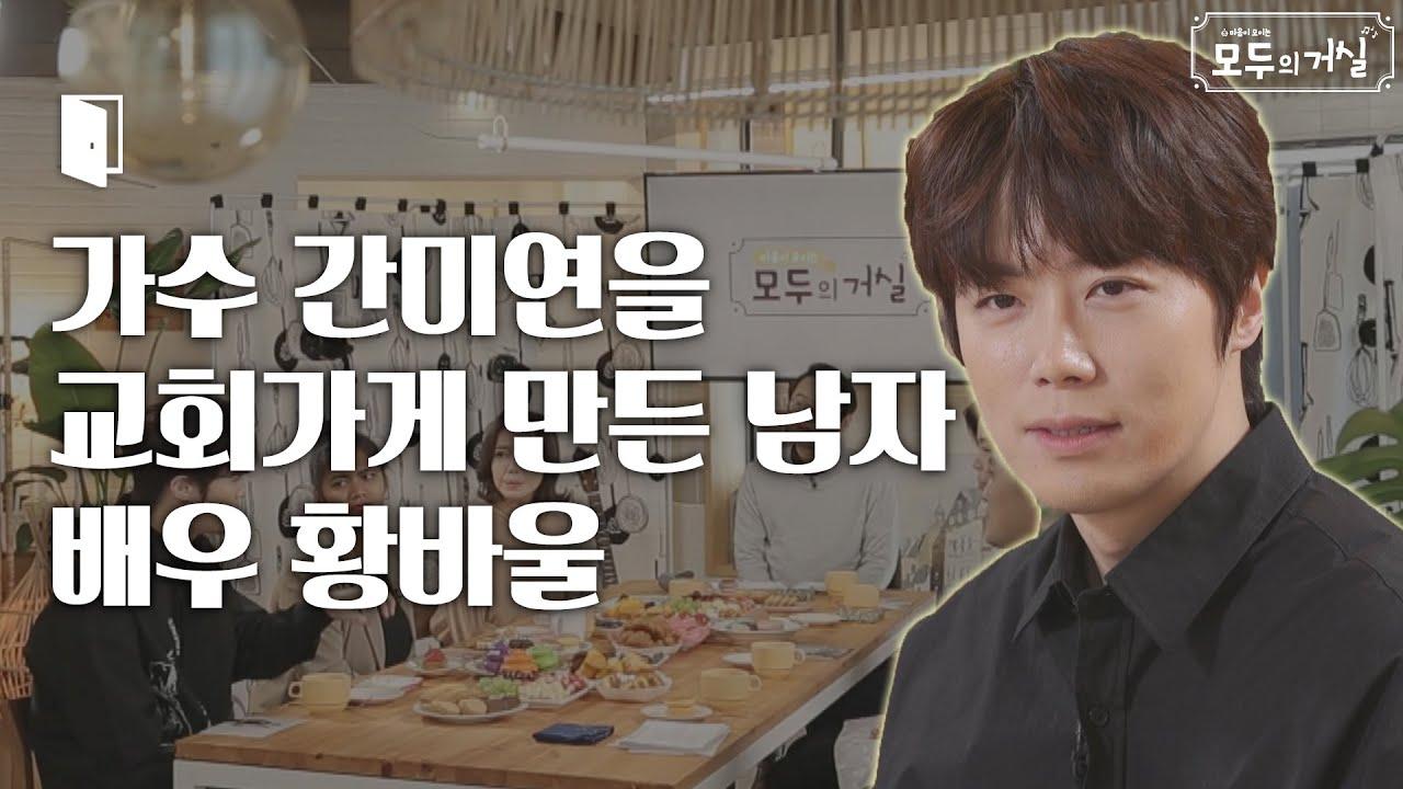가수 간미연을 교회가게 만든 남자│베이비복스,뮤지컬배우,전도,결혼│모두의거실