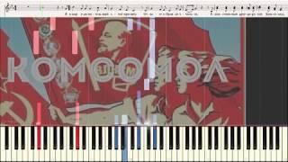 Не расстанусь с Комсомолом - 100 лет! (Ноты и Видеоурок для фортепиано) (piano cover)