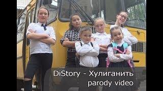 Open Kids - Хулиганить (ДЕТСКАЯ ПАРОДИЯ)