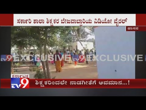 Karnataka State Anthem Disrespected by Govt Schools Teachers In Hassan