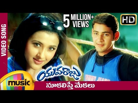 Nookalisthe Mekalu Full Video song   Yuvaraju Video Songs   Mahesh Babu   Sakshi Shivanand   Simran