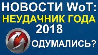 НОВОСТИ WoT: НЕУДАЧНИК 2018 ГОДА в World of Tanks! Снова БАНЫ! Кромвель Б в продаже. Новый HD Ангар.