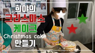 [ENG SUB]크리스마스 케이크 만들기??Christ…