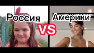 наша раша новое видео Россия vs Америке