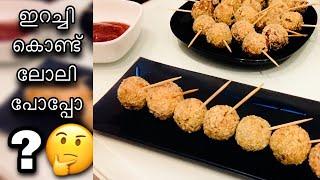 BEEF LOLLIPOPSകടടകറമപകള  impress  ചയയൻ  ഒര meat popsiftar recipeChaya kadi recipe