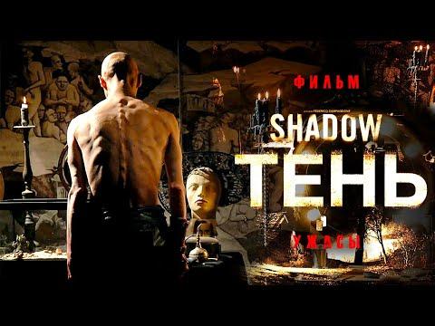 Тень /Shadow/ Смотреть онлайн в HD