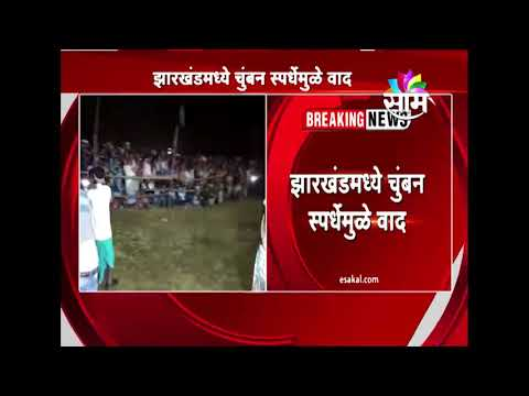 झारखंडमध्ये चुंबन स्पर्धेमधेमुळे वाद   Jharkhand MLA Holds Kissing Contest to Promote Modernity
