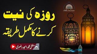 Roza Rakhne Ki Niyat | 1st Roza | Sehri Karne Ki Niyat | 1st Sehri | Ramadan 2019