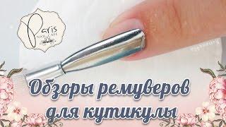 Обзор ремуверов для кутикулы разных марок Paris Nail