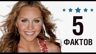 Аманда Байнс - 5 Фактов о знаменитости || Amanda Bynes