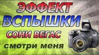 Сони вегас Эффект фотографии и вспышки(Рекомендую партнерку для ютуба http://join.air.io/mihailk По вопросам рекламы https://vk.com/mihailkozlovcom Сони вегас Эффект фото..., 2013-12-28T11:42:54.000Z)