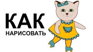 Рисунки кошек. Как нарисовать кошку поэтапно карандашом(Как нарисовать кошку поэтапно карандашом для начинающих за короткий промежуток времени. http://youtu.be/g-WV3qi4Ef0..., 2015-06-13T10:19:40.000Z)