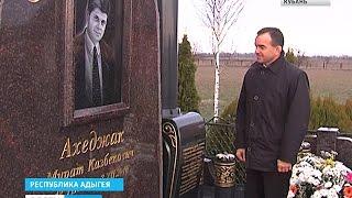 Сегодня на Кубани и в Адыгее вспоминают Мурата Ахеджака