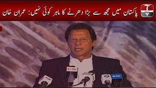 PM Imran Khan speech today | Inauguration of Hazara motorway | 18 Nov 2019