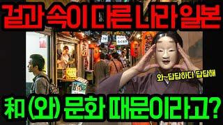 겉과 속이 다른 나라 '일본', 와문화 때문이라고?_상…