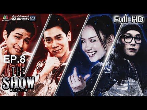 THE SHOW ศึกชิงเวที | EP.8 | 3 เม.ย. 61 Full HD