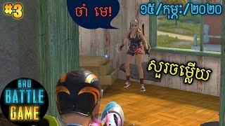 ប៉ូលីសសួរចម្លើយ   Epic Game Rules of Survival Khmer - Funny Strategy Battle Online