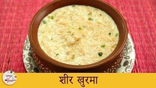 शीर खुरमा रेसिपी - Sheer Khurma Recipe in Marathi - Eid Special Dessert Recipe - Archana Arte