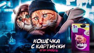 Кошечка с Картинки - Пародия  ( Егор Крид - Девочка с картинки ) Сантехник & Tasha