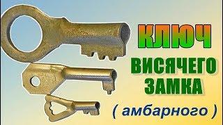 Изготовление ключа висячего замка ( АМБАРНОГО )**