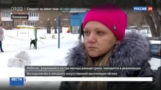 Скорая не приехала, рожали дома сами: о громкой истории в Кемерове(Прокуратура Кемерова проверяет, почему скорая приехала к рожающей женщине через три часа после вызова...., 2017-01-24T03:51:45.000Z)