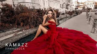 Download KAMAZZ - Принцесса Mp3 and Videos