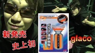 史上初!! glaco BLAVE 透明樹脂にも使えるガラコ!! ソフト99