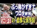 """韓国人が「日本嫌い」になった本当の理由w ぶっ飛びすぎててワロタ 韓国の""""悲惨な裏事情""""が暴露される[HD]"""
