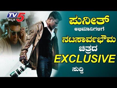 Puneeth Rajkumar Nata Sarvabhouma Kannada Movie Exlusive News | Sandalwood News | TV5 Kannada