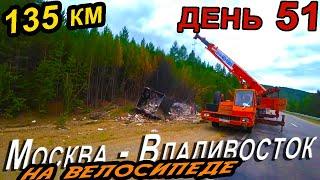 49 Одиночное путешествие на велосипеде Москва Владивосток Забайкальский край г Чита трасса Амур