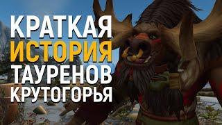 Таурены Крутогорья - Вступление в Орду | Wow: Battle for Azeroth