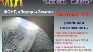 IBSystem LiderLand Авторское видео M Naumova