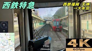 【速度計 前面展望】西鉄特急 3000系★西鉄福岡(天神)→大牟田★4K/60fps