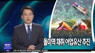 [대구MBC뉴스] 동해 미역문화 국가중요어업유산 지정 …