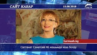 Сайт кабар | Салтанат Саматова 46 жашында каза болду