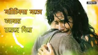 Amar Ja Harabar Geche Hariye Bangla Sad Song with Lyrics   YouTube