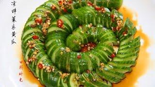 田园时光美食---凉拌蓑衣黄瓜Chinese-style cucumber salad