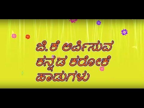 Nee hinga Nodabeda nanna  Kannada karoake with lyrics