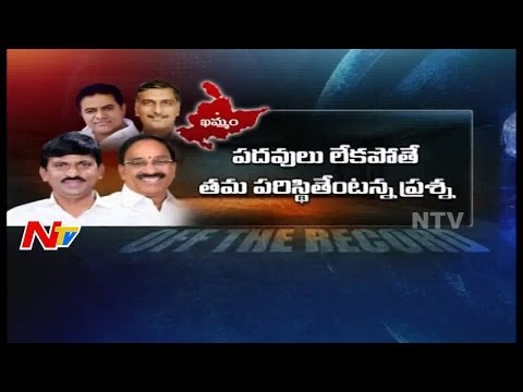 Why TRS Leaders Discontent on High Command in Khammam? || Off The Record || NTV