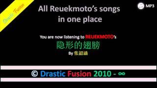 隐形的翅膀 ‖ 张韶涵 ‖ Drastic Fusion MP3