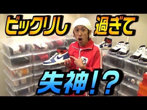 【ドッキリ】激レアスニーカー100足が・・・