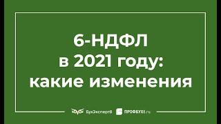 6-НДФЛ за 1 квартал 2021 года новая форма