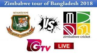 GTV live telecast Bangladesh vs Zimbabwe 2018 in Bangladesh   BAN vs ZIM live