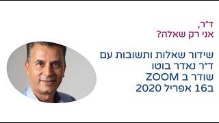 ד״ר נאדר בוטו עונה על שאלות במפגש זום שנערך ב16 לאפריל 2020